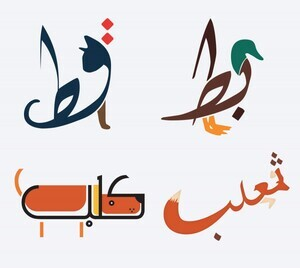 Arabic Animal Typography
