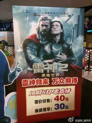 Chinese-Movie-Poster-Photoshopped-