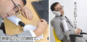 Japan-Thanko-s-Rest-Arm-Chin-2